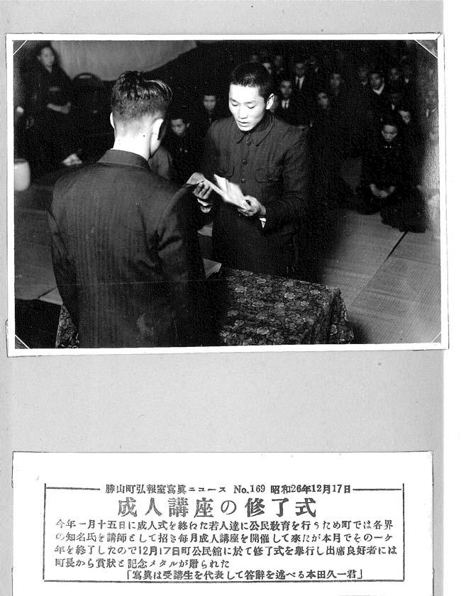 昭和26年12月 - 恐竜のまち 勝山...