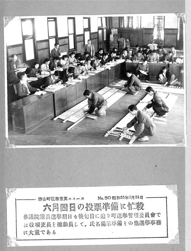 昭和25年5月 - 恐竜のまち 勝山...